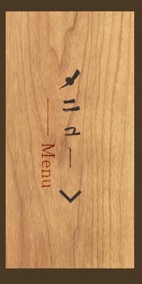 half_menu_bnr